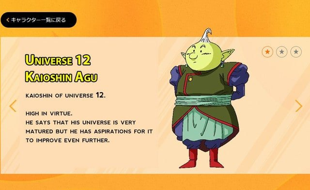 Kaioshins 12 Universes