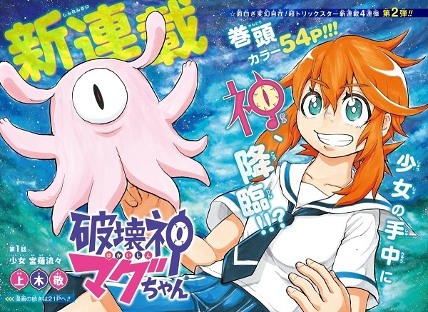 Magu-chan: God of Destruction Chapter 22 Release Date is on Delay!!