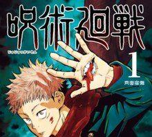 Jujutsu Kaisen Chapter 155